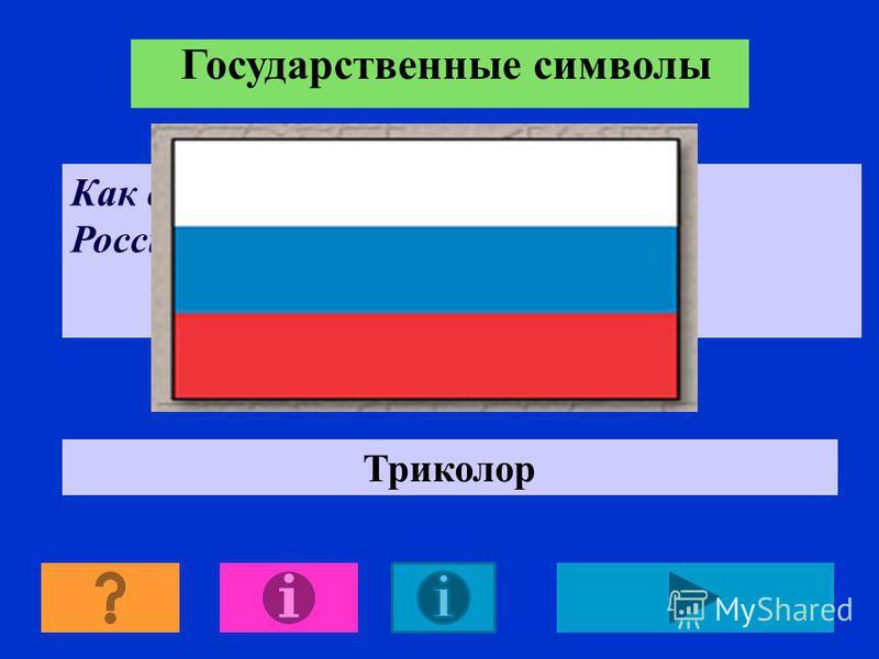 Как выглядит и называется флаг Российской федерации? Триколор Государственные символы