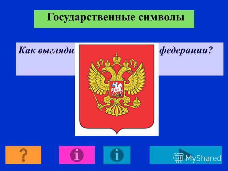 Как выглядит герб Российской федерации? Государственные символы