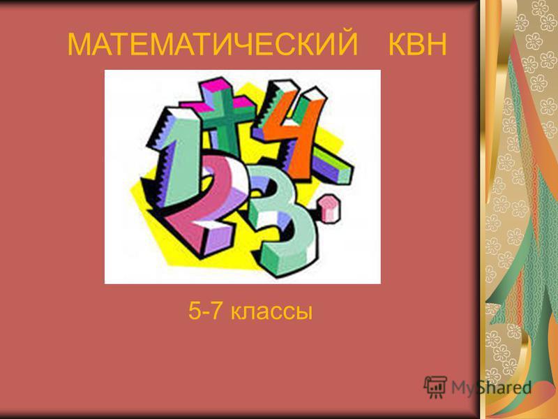 МАТЕМАТИЧЕСКИЙ КВН 5-7 классы