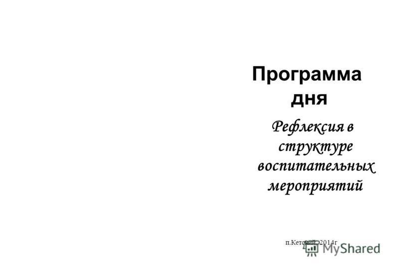 Программа дня Рефлексия в структуре воспитательных мероприятий п.Кетский, 2014 г