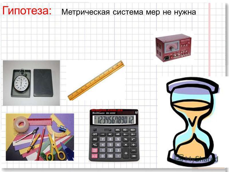 Гипотеза: Метрическая система мер не нужна