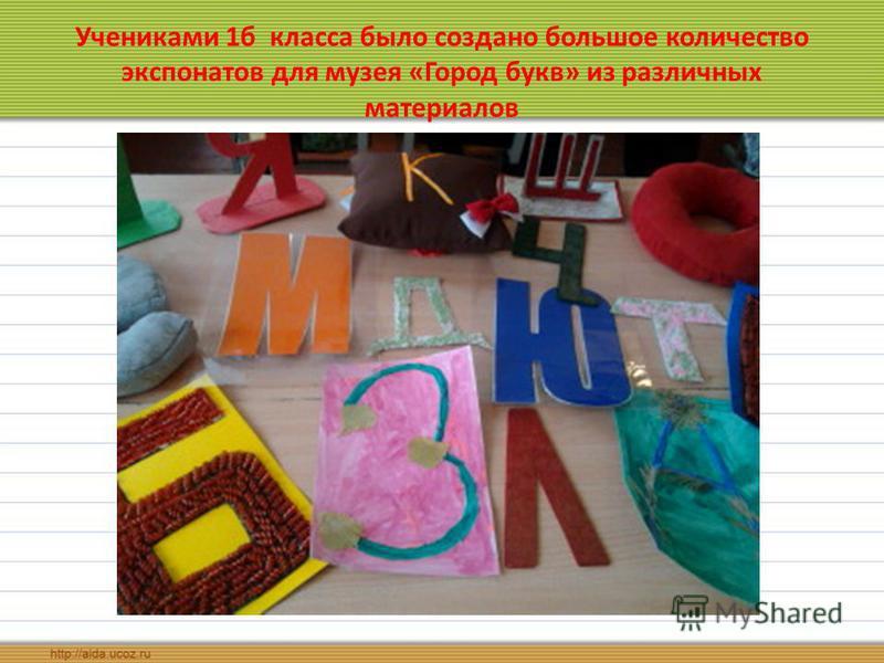 Учениками 1 б класса было создано большое количество экспонатов для музея «Город букв» из различных материалов