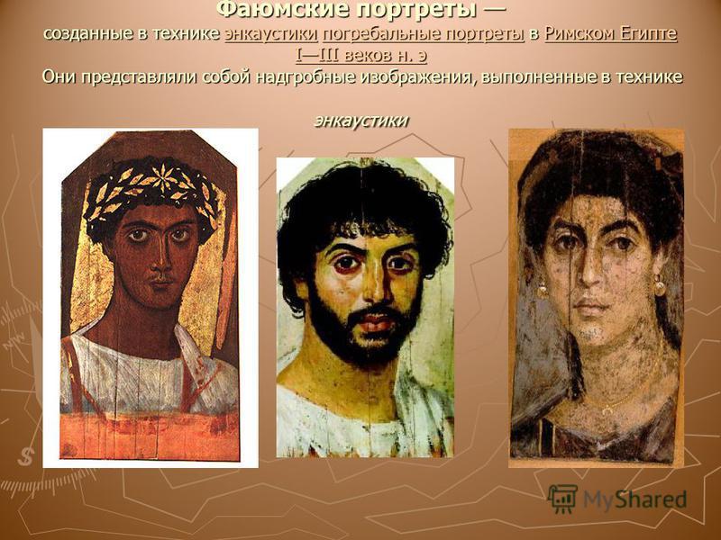 Фаюмские портреты созданные в технике энкаустики погребальные портреты в Римском Египте IIII веков н. э Они представляли собой надгробные изображения, выполненные в технике энкаустики энкаустики погребальные портреты Римском Египте IIII веков н. ээнк