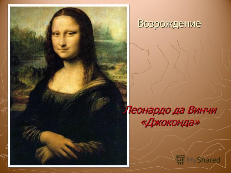 Возрождение Леонардо да Винчи «Джоконда»