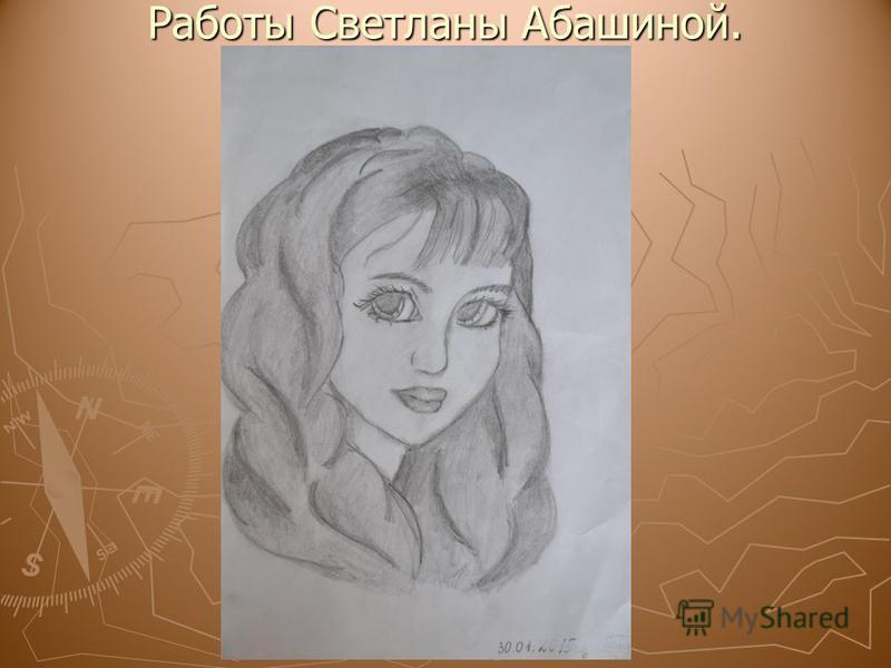 Работы Светланы Абашиной.