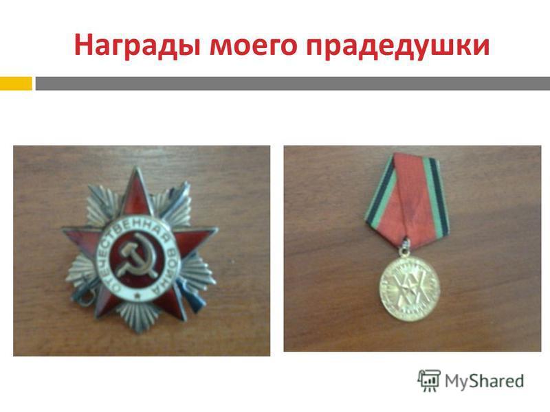 Награды моего прадедушки