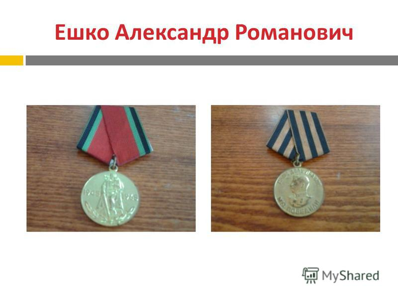 Ешко Александр Романович