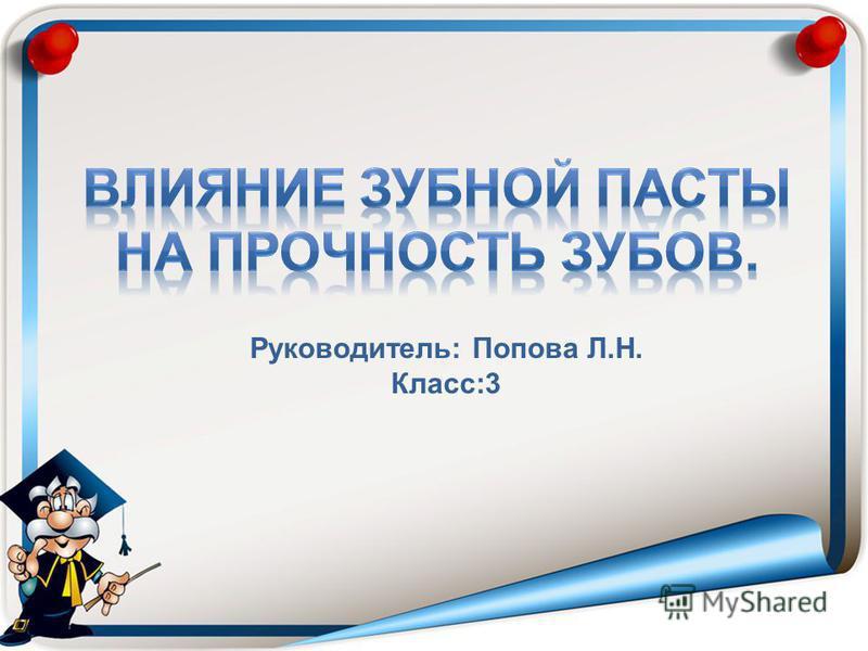 Руководитель: Попова Л.Н. Класс:3