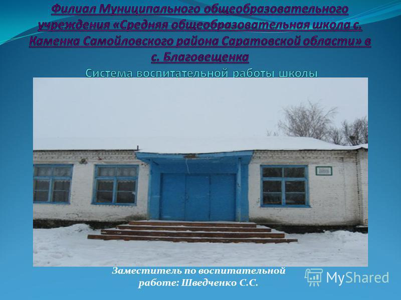 Заместитель по воспитательной работе: Шведченко С.С.