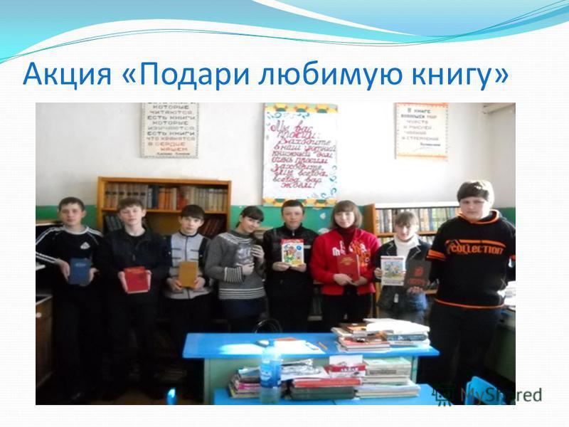 Акция «Подари любимую книгу»