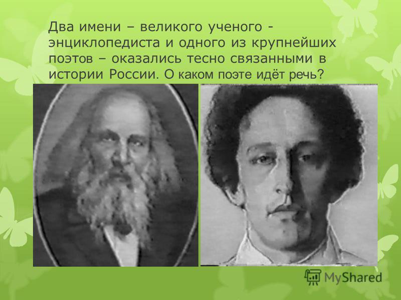Два имени – великого ученого - энциклопедиста и одного из крупнейших поэт ов – оказались тесно связанными в истории России. О каком поэте идёт речь?