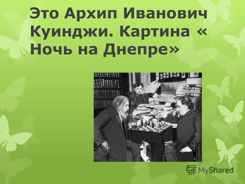 Это Архип Иванович Куинджи. Картина « Ночь на Днепре»