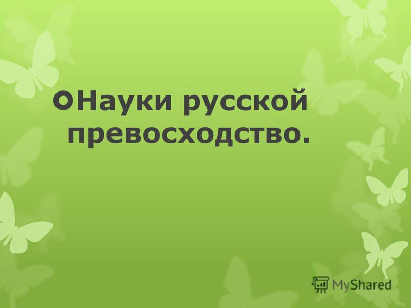 Науки русской превосходство.