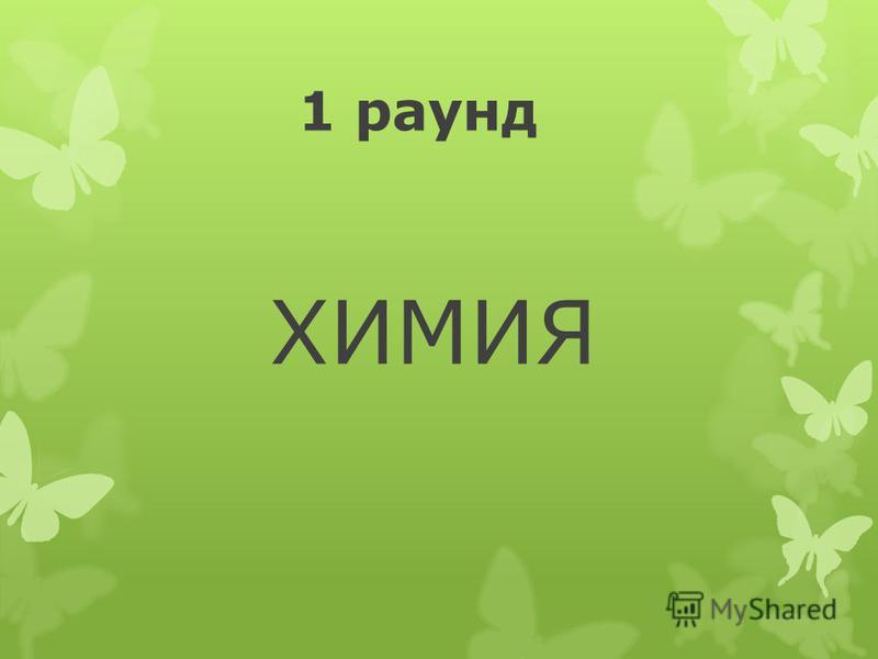1 раунд ХИМИЯ