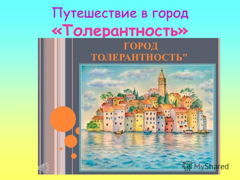 Путешествие в город «Толерантность»