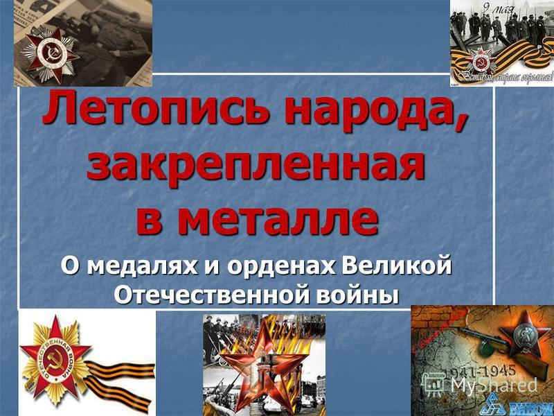 Летопись народа, закрепленная в металле О медалях и орденах Великой Отечественной войны