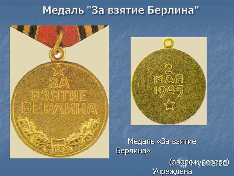 Медаль «За взятие Берлина» Медаль «За взятие Берлина» (аверс и реверс) Учреждена в 1945 году. (аверс и реверс) Учреждена в 1945 году.