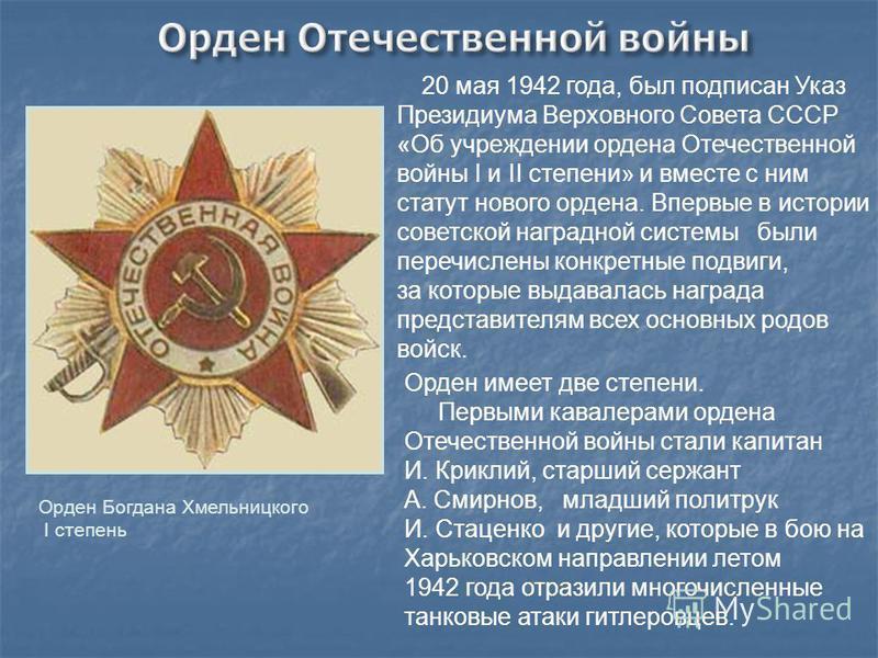 Орден Богдана Хмельницкого I степень 20 мая 1942 года, был подписан Указ Президиума Верховного Совета СССР «Об учреждении ордена Отечественной войны I и II степени» и вместе с ним статут нового ордена. Впервые в истории советской наградной системы бы