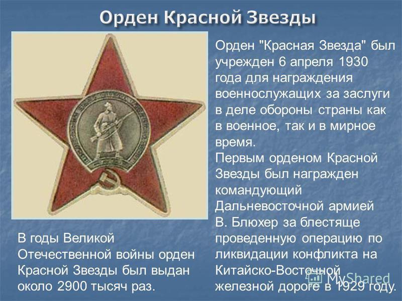 В годы Великой Отечественной войны орден Красной Звезды был выдан около 2900 тысяч раз. Орден