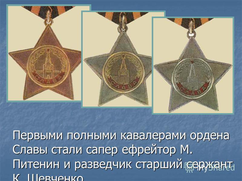 Первыми полными кавалерами ордена Славы стали сапер ефрейтор М. Питенин и разведчик старший сержант К. Шевченко.