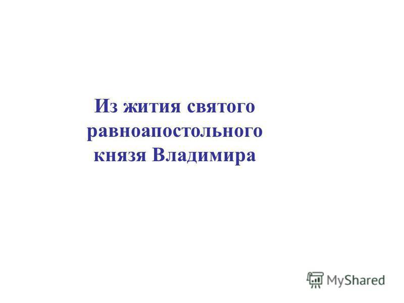 Из жития святого равноапостольного князя Владимира