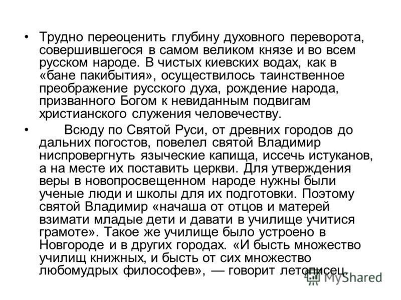 Трудно переоценить глубину духовного переворота, совершившегося в самом великом князе и во всем русском народе. В чистых киевских водах, как в «бане пакибытия», осуществилось таинственное преображение русского духа, рождение народа, призванного Богом