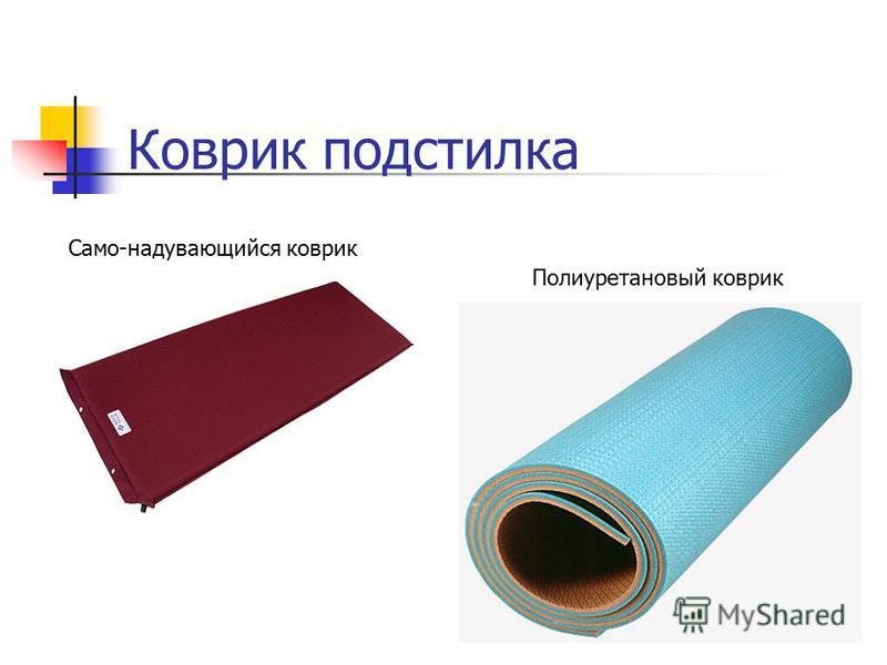 Коврик подстилка Полиуретановый коврик Само-надувающийся коврик