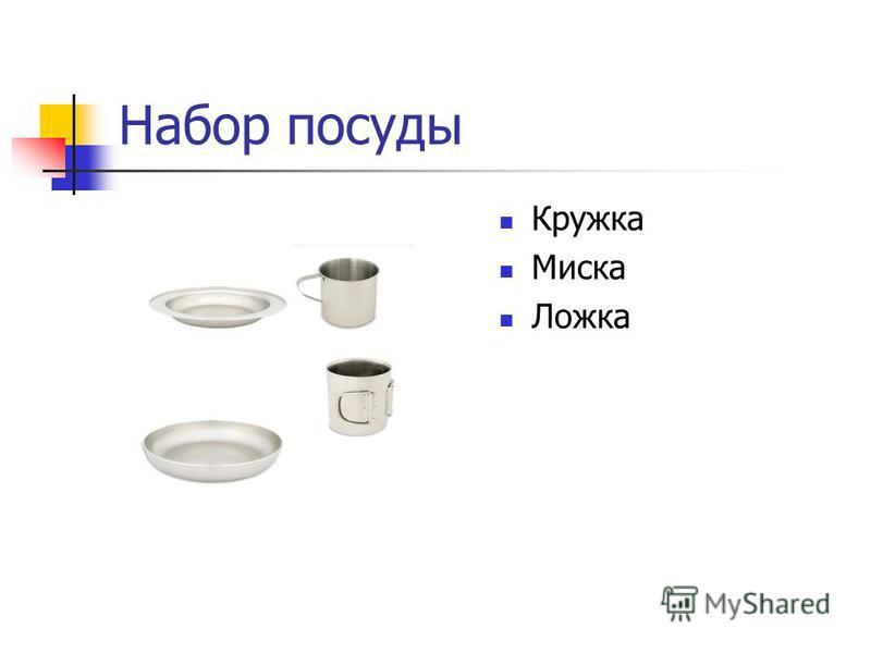 Набор посуды Кружка Миска Ложка