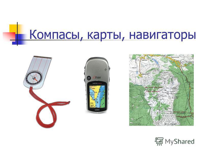 Компасы, карты, навигаторы