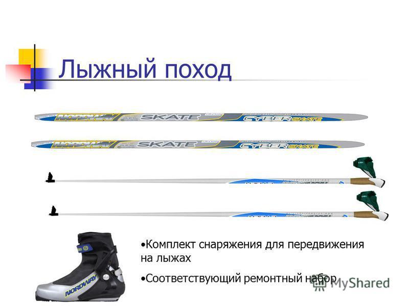 Лыжный поход Комплект снаряжения для передвижения на лыжах Соответствующий ремонтный набор