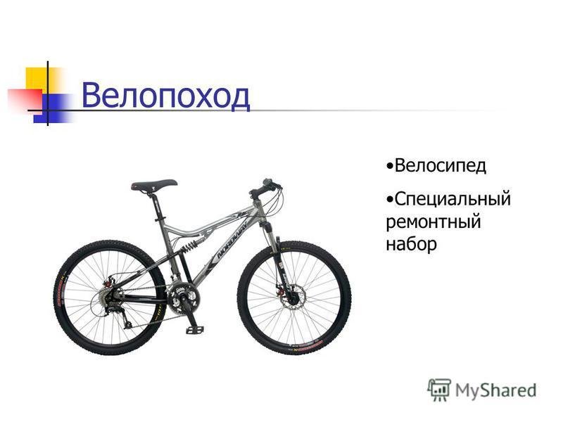 Велопоход Велосипед Специальный ремонтный набор