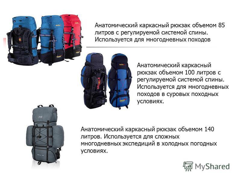 Анатомический каркасный рюкзак объемом 85 литров с регулируемой системой спины. Используется для многодневных походов Анатомический каркасный рюкзак объемом 100 литров с регулируемой системой спины. Используется для многодневных походов в суровых пох