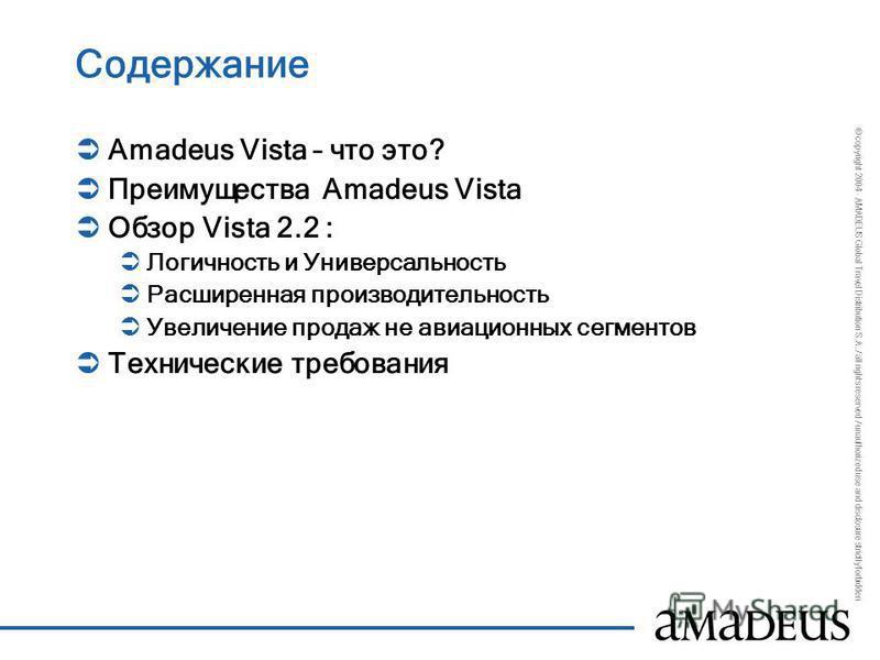© copyright 2004 - AMADEUS Global Travel Distribution S.A. / all rights reserved / unauthorized use and disclosure strictly forbidden Содержание Amadeus Vista – что это? Преимущества Amadeus Vista Обзор Vista 2.2 : Логичность и Универсальность Расшир