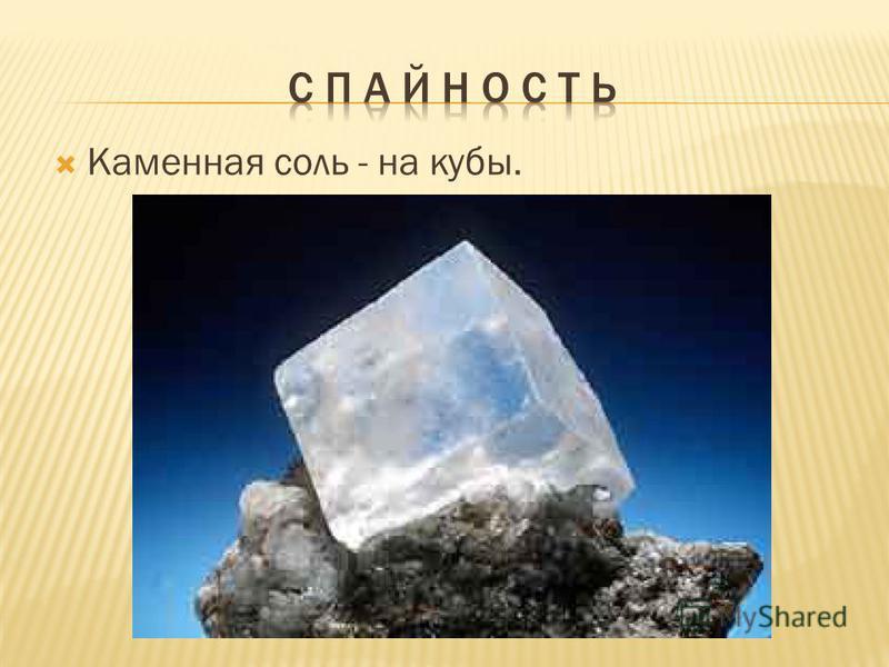 Каменная соль - на кубы.