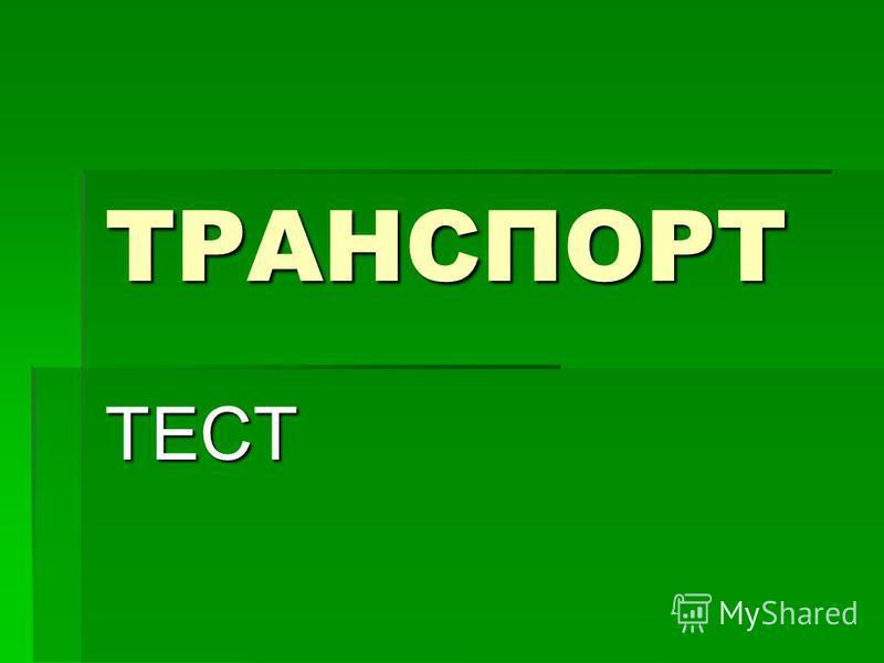 ТРАНСПОРТ ТЕСТ