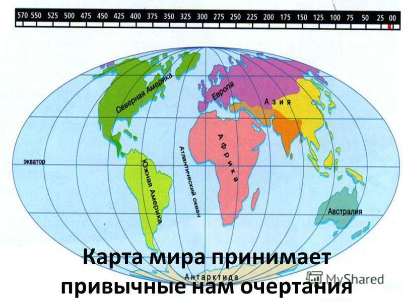 Карта мира принимает привычные нам очертания