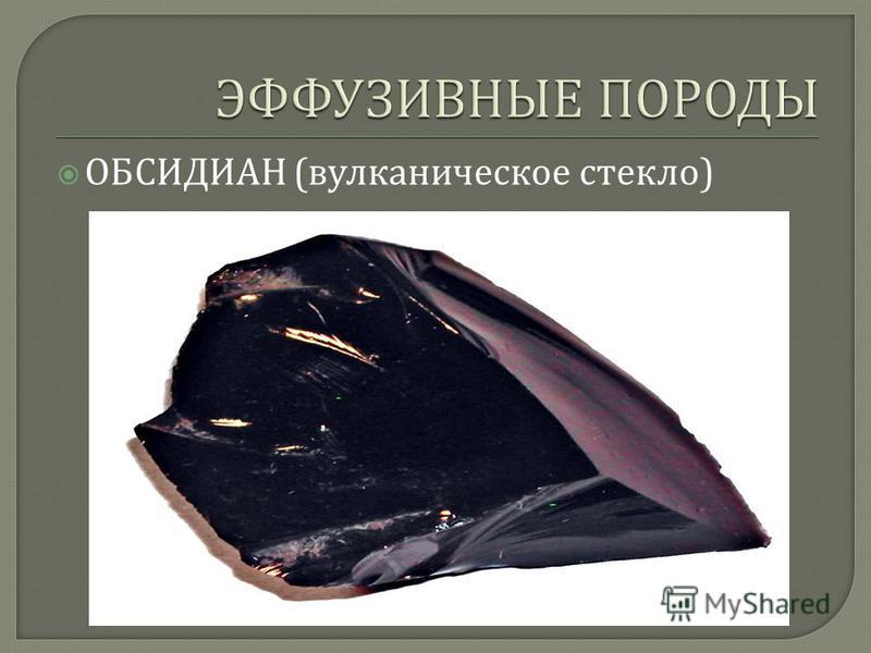 ОБСИДИАН ( вулканическое стекло )