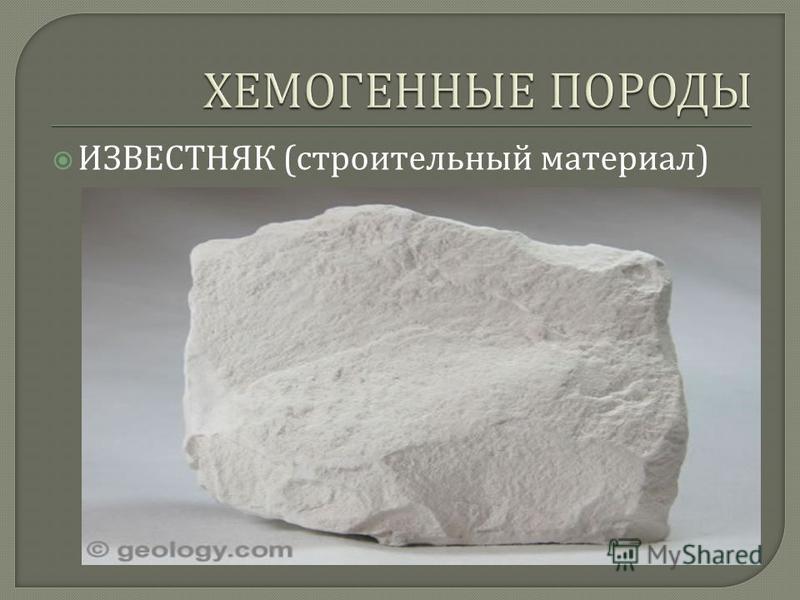 ИЗВЕСТНЯК ( строительный материал )