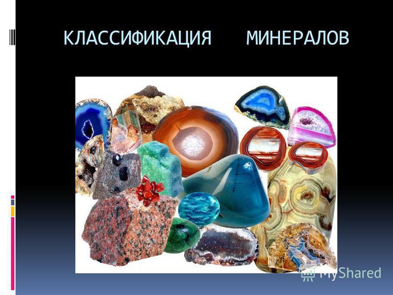 КЛАССИФИКАЦИЯ МИНЕРАЛОВ