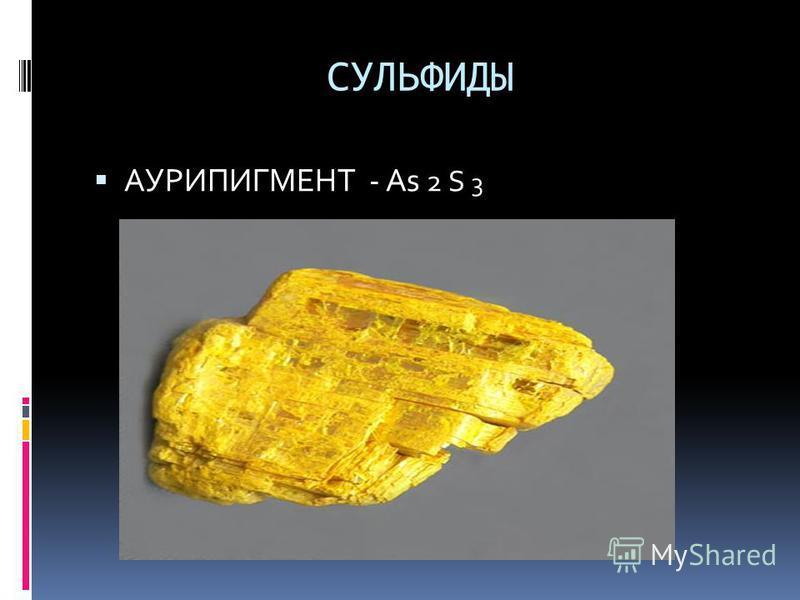 СУЛЬФИДЫ АУРИПИГМЕНТ - As 2 S 3