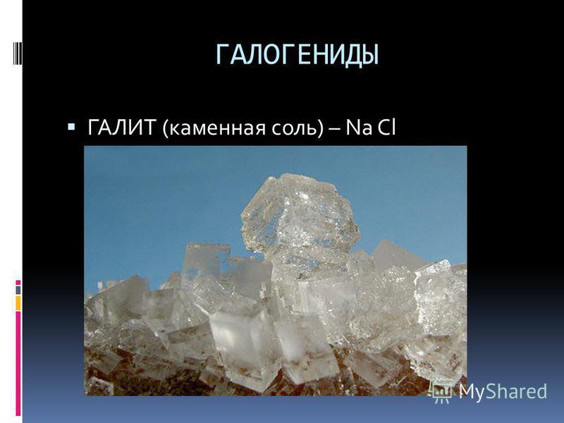 ГАЛОГЕНИДЫ ГАЛИТ (каменная соль) – Na Cl