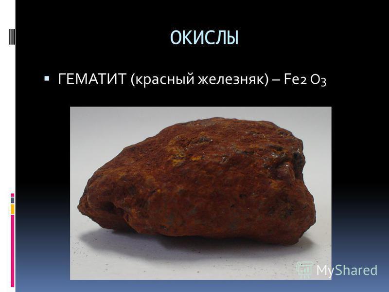 ОКИСЛЫ ГЕМАТИТ (красный железняк) – Fe 2 O 3