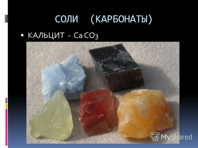 СОЛИ (КАРБОНАТЫ) КАЛЬЦИТ - Ca CO 3