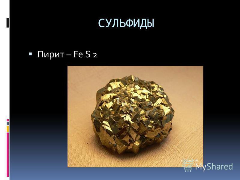СУЛЬФИДЫ Пирит – Fe S 2