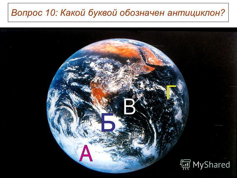 Вопрос 10: Какой буквой обозначен антициклон?