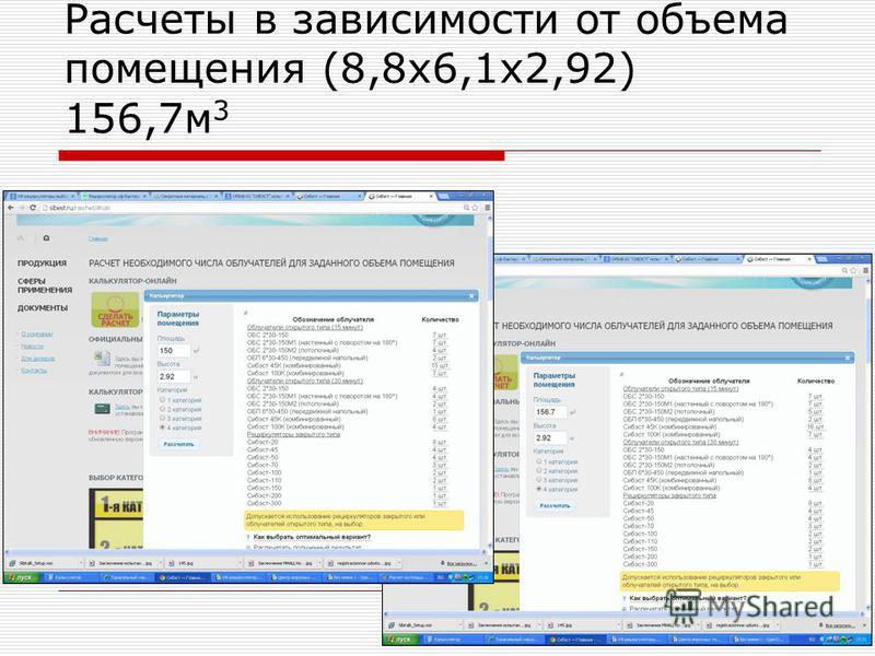 Расчеты в зависимости от объема помещения (8,8 х 6,1 х 2,92) 156,7 м 3