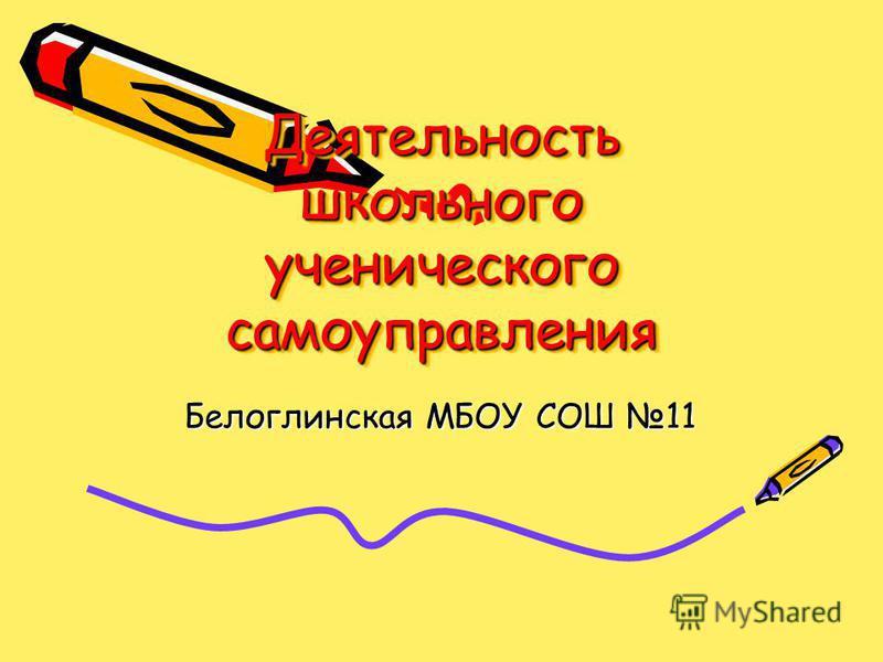 Деятельность школьного ученического самоуправления Белоглинская МБОУ СОШ 11