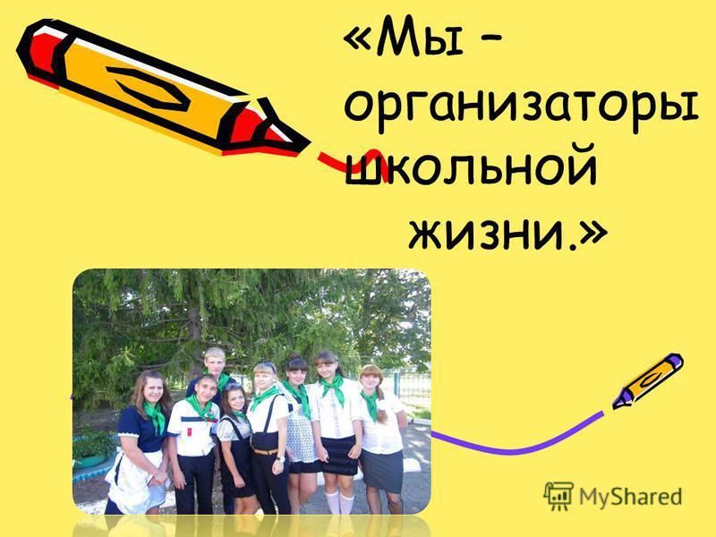 «Мы – организаторы школьной жизни.»
