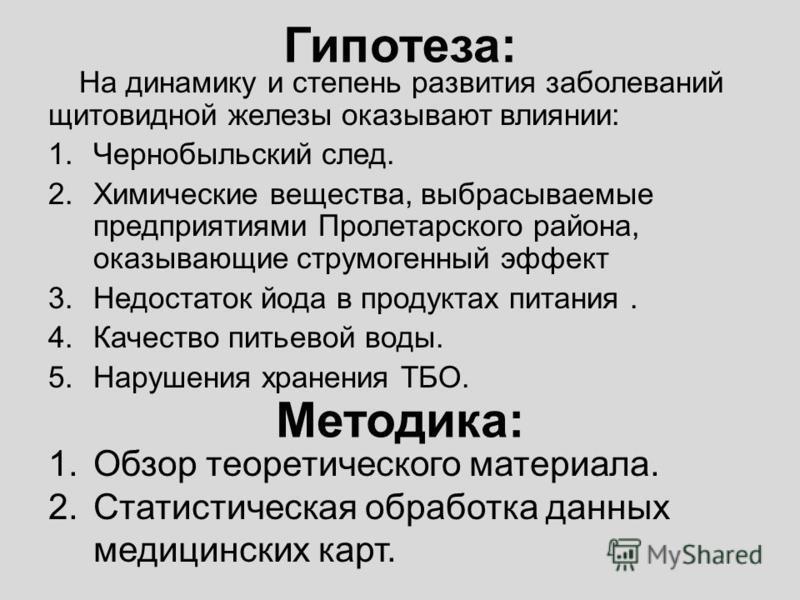 Гипотеза: На динамику и степень развития заболеваний щитовидной железы оказывают влиянии: 1. Чернобыльский след. 2. Химические вещества, выбрасываемые предприятиями Пролетарского района, оказывающие струм огненный эффект 3. Недостаток йода в продукта