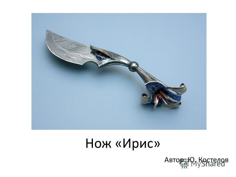 Нож «Ирис» Автор: Ю. Костелов